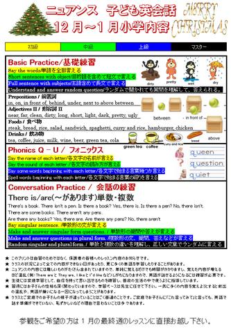 ニュアンス子ども英会話 小学英語 12月~1月 内容