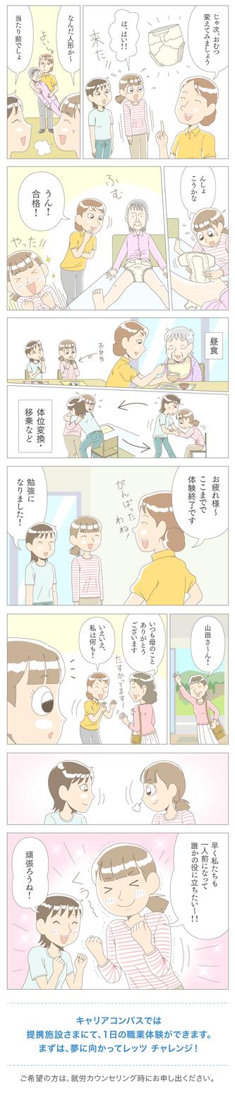 スマホ用WEBマンガ制作 その2 WEB用マンガ制作