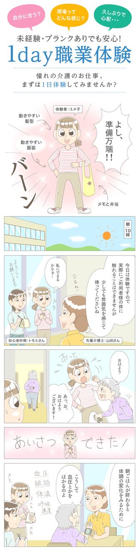 スマホ用WEBマンガ制作 その1 WEB用マンガ制作