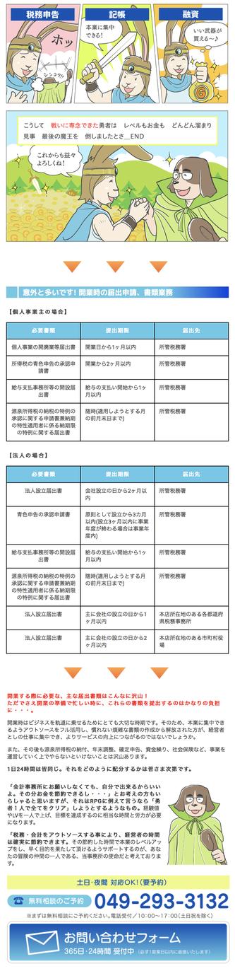 まんがランディングページ(ゲーム風2)