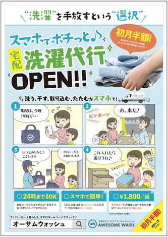 宅配洗濯代行サービス マンガチラシ 4コマ漫画