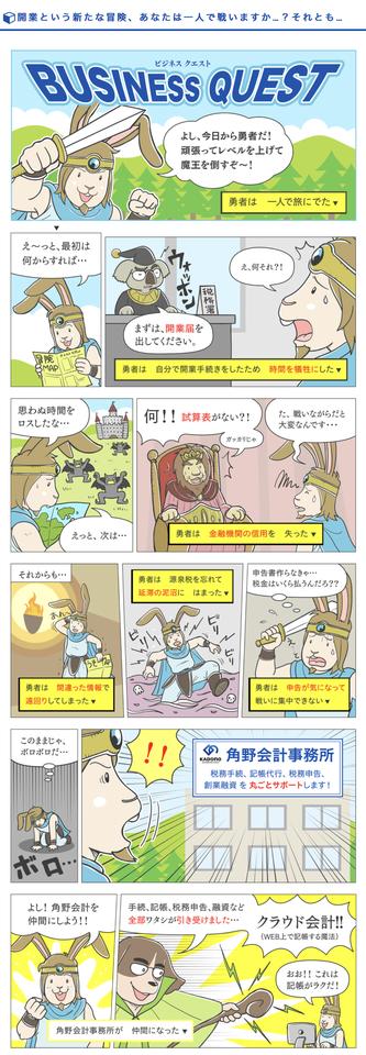 まんがランディングページ(ゲーム風1)