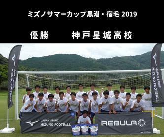 ミズノサマーカップ黒潮・宿毛2019