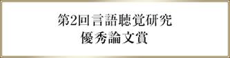 第2回言語聴覚研究優秀論文賞