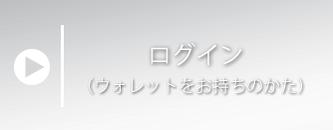 ウォレット baysia専門口座にjpy 日本円をチャージ