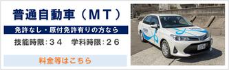 普通自動車(MT)
