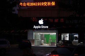 In Xiamen in der Nähe des Hauptbahnhofs. Sieht aus wie ein Apple-Store, innen und außen. Ist aber keiner. Und das ist ganz normal in China.