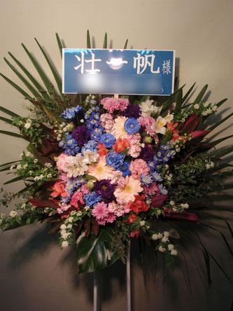 スタンド花 壮一帆様宛  新宿文化センター  青・ピンク・白  公演御祝