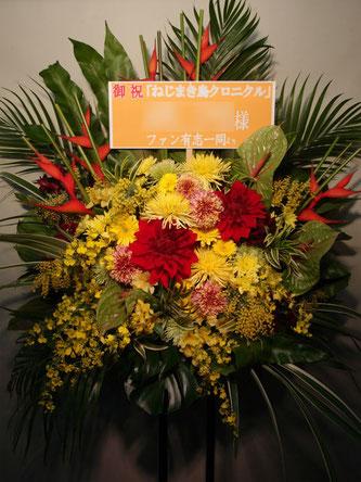贈先:ねじまき鳥クロニクル様宛  場所:東京芸術劇場 プレイハウス  イメージ:南国風  用途:公演御祝 スタンド花