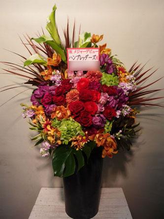 贈先:ハブレッダーズ様宛  場所:渋谷区渋谷  イメージ:おまかせ  用途:メジャーデビュー御祝いアレンジメント