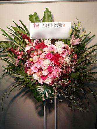 贈先:相川七瀬様宛  場所:SHIBUYA Duo(渋谷区道玄坂)  イメージ:おまかせ  用途:コンサート御祝  その他:スタンド札番組ロゴ付きも可能です。