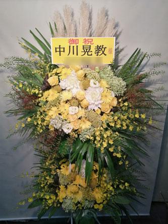 スタンド花2段。紀尾井ホールにお届け。中川晃教様宛のコンサート開催お祝い。
