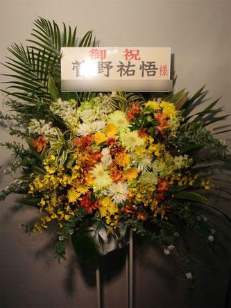 贈先:菅野祐悟様宛  場所:LINE CUBE SHIBUYA(渋谷公会堂)  イメージ:おまかせ  用途:コンサート御祝 スタンド花
