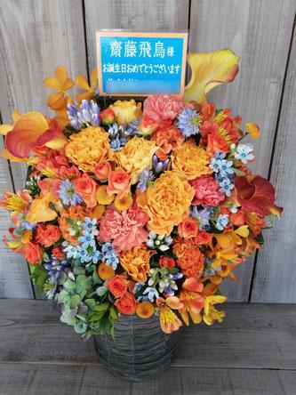 贈先:斎藤飛鳥様宛  場所:千代田区六番町  イメージ:オレンジ×水色  用途:誕生日御祝  その他:所属事務所にお届けです