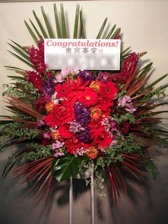 贈先:東京事変様宛  場所:東京国際フォーラム  イメージ:おまかせ  用途:コンサートロビー花