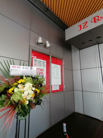 JZBratにお届けしたスタンド花。店からも近くです。
