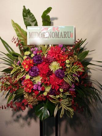 贈先:MIDORINOMARU様宛  場所:SIBUYA www イメージ:おまかせ  用途:公演御祝  その他