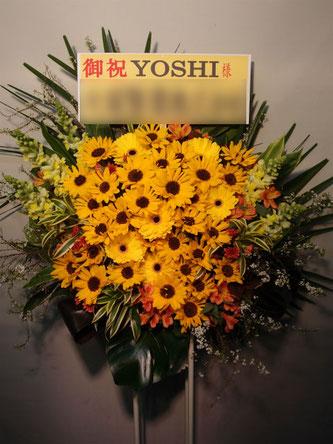 贈先:YOSHI様宛  場所:港区南青山  イメージ:ヒマワリ  用途:御祝  その他:送料無料地域となります。スタンド花即日対応可能です。