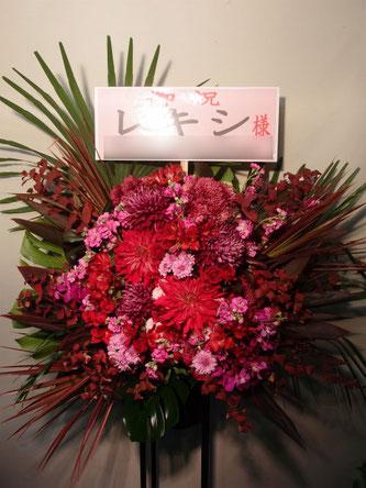贈先:レキシ様宛  場所:東京国際フォーラム ホールA  イメージ:赤、ピンク  用途:公演御祝