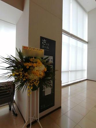 渋谷区文化総合センター大和田さくらホールのスタンド花設置場所