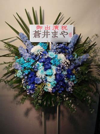 贈先:蒼井まや様宛  場所:千本桜ホール(目黒区鷹番)  イメージ:青  用途:公演御祝  その他:送料無料地域となります。開店御祝のスタンド花も対応可能です。