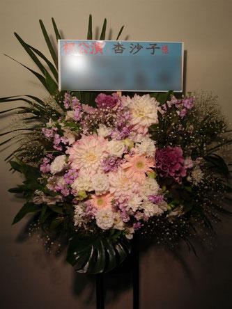 贈先:杏沙子様宛  場所:VeatsShibuya(ビーツ・シブヤ)  イメージ:柔らかく  用途:公演御祝  その他