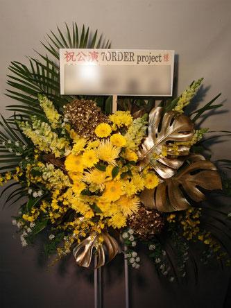 スタンド花 7ORDER project様 赤坂ACTシアター  イメージ:黄色・金(ゴールド) 公演御祝