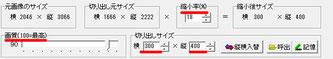 証明写真のトリミング方法の操作説明の写真5