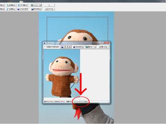 証明写真のトリミング方法の操作説明の写真8