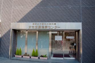 東京女子医科大学 女性生涯健康センター