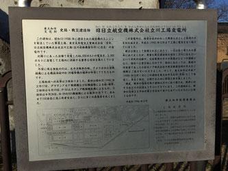 旧日立航空機株式会社立川変電所