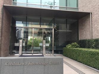 エーザイ 小石川ナレッジセンター