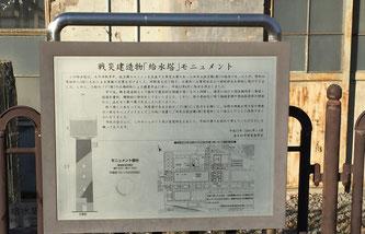 戦災建物「給水塔」