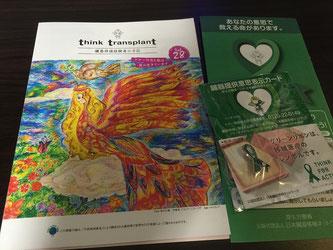 think transplant と グリーンリボン ピンバッチ