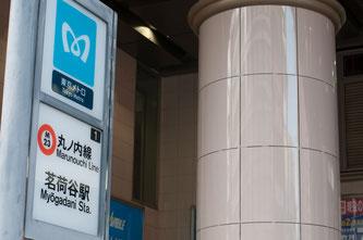 丸ノ内線 茗荷谷駅