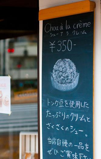 シュークリームの看板