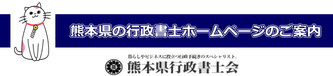 熊本県の行政書士検索