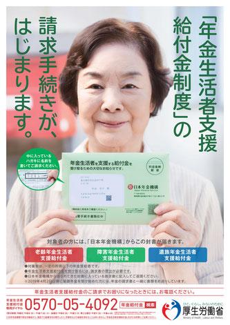 「年金生活者支援給付金制度」の請求手続きが、はじまります。