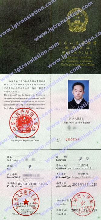 CAATI (China Accreditation Test for Translators and Intepreters) Level 2 Interpreter, Authorised by Ministry of Personnel of the People's Republic of China, Jiang Yu, NAATI certified English-Chinese/Mandarin translator/interpreter