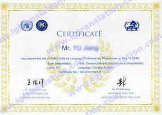 UNLPP Level P3 English-Chinese/Mandarin Consecutive and Simultaneous Interpreter, Jiang Yu, NAATI certified English-Chinese/Mandarin translator/interpreter