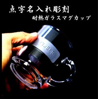 点字彫刻ガラスマグカップ ¥2,800