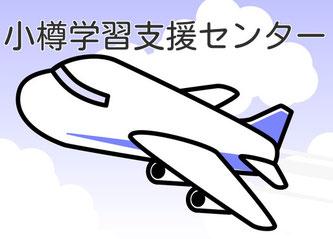 小樽学習支援センターのイメージ画像