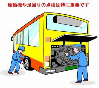 自動車点検整備推進運動強化月間