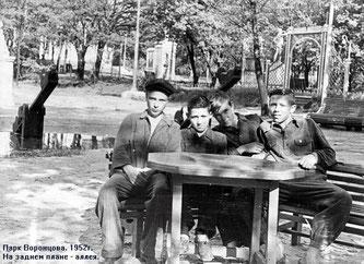 Парк Воронцова 1952 г.