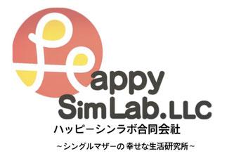 母子家庭支援企業_HappySimLab合同会社(ハッピーシンラボ)ロゴ