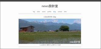 長野県松本市の建築設計事務所|news設計室のブログ|建築家:丸山和男