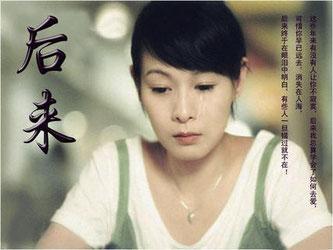 高田馬場 新高中国語教室 中国語の歌で中国語を学ぼう! 劉若英 歌:「後来」