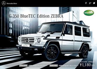Mercedes-Benz Japanのホームページから
