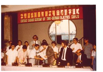 1985: Unterzeichnung Joint Venture in Shanghai