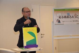 北海道ブックシェアリング代表 荒井宏明さん